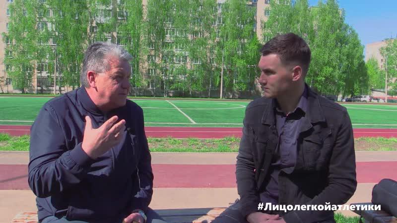 Интервью с Мокрушиным А Л директор РСДЮСШОР