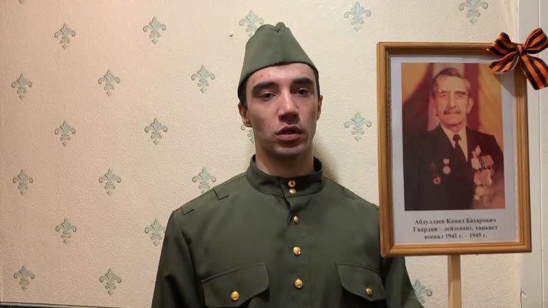 Абдуллаев Камал Бахарович., Гвардии-лейтенант, танкист. Участник ВО войны 1941-1945 г.г.Рассказывает внук, Ровшан Магерамов