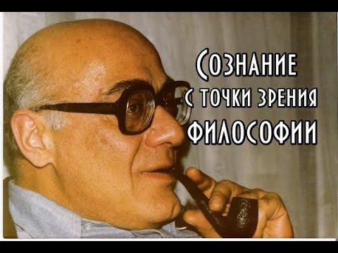 Мераб Мамардашвили - Сознание с точки зрения философии