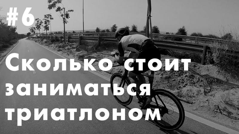 Сколько стоит заниматься триатлоном Из бега в триатлон В гостях у Василия Пермитина IRONMAN