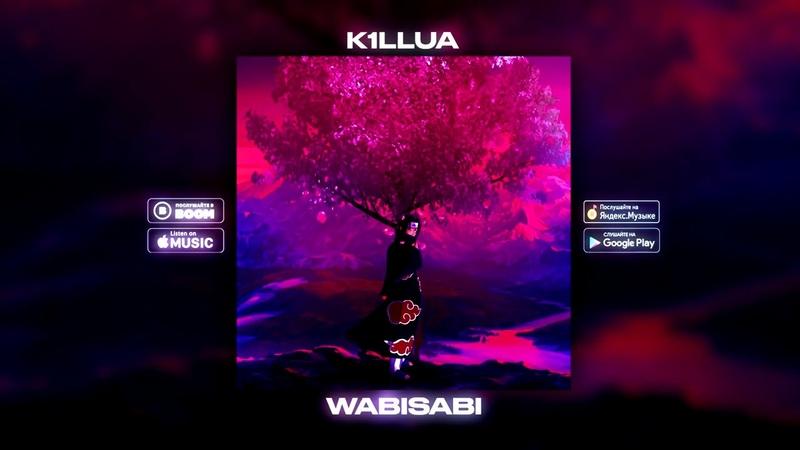 K1LLUA Лалли Инспектор audio