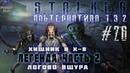 Хищник в X-8 ▶ Логово Ящуров 🔴 Альтернатива 1.3.2 26