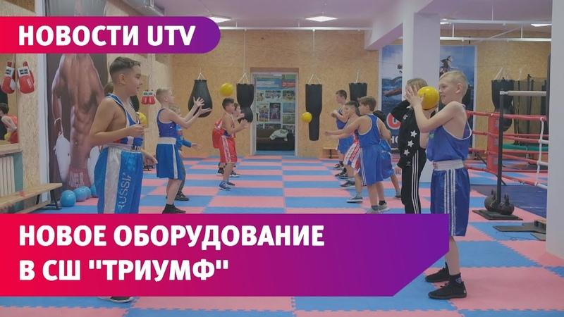 Новости UTV Спорт норма жизни Спортивная школа Триумф приобрела новое оборудование