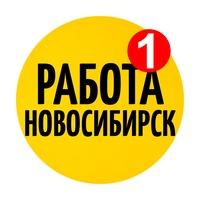 Работа в Новосибирске