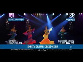 Московский цирк Юрия Никулина с гордостью представляет Московский цирк на льду в Чебоксарах!