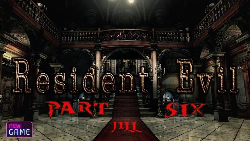 Resident Evil Remake полное прохождение за Джилл Без комментариев часть 6