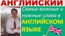 Английский Для Разговора, Учим 25 фраз, Урок 28146, 100 Английских Фраз, 1000 Нужных Фраз, 5000 слов