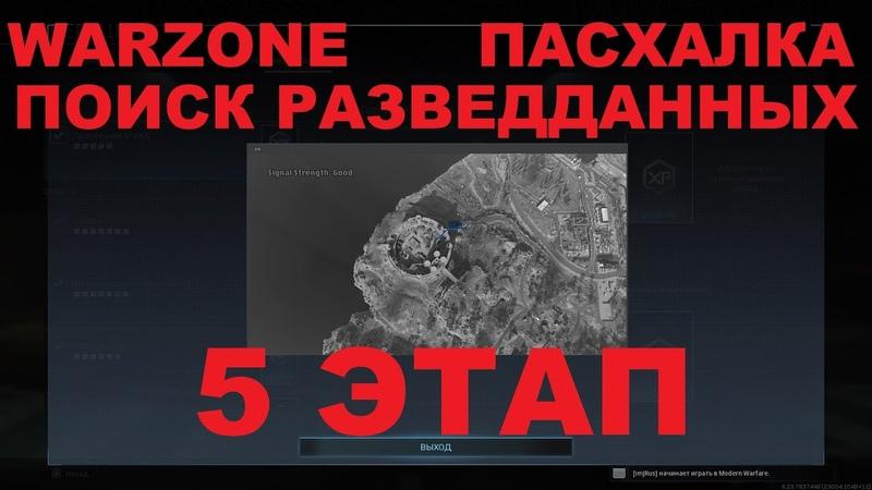 Пасхалка поиск разведданных в Верданске операция пропавший отряд в WARZONE