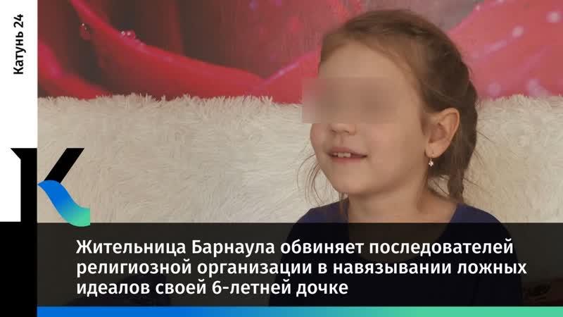 Жительница Барнаула обвиняет последователей религиозной организации в навязывании ложных идеалов своей 6 летней дочке