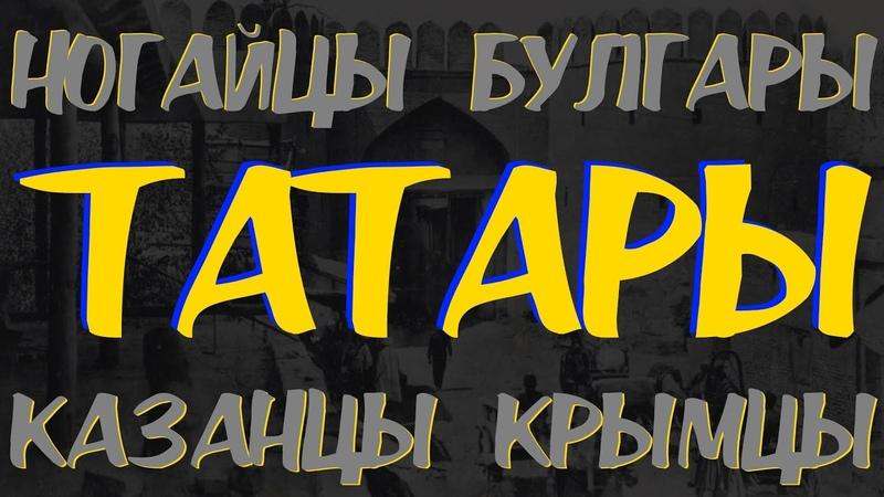История казанских крымских ногайских и булгарских татар
