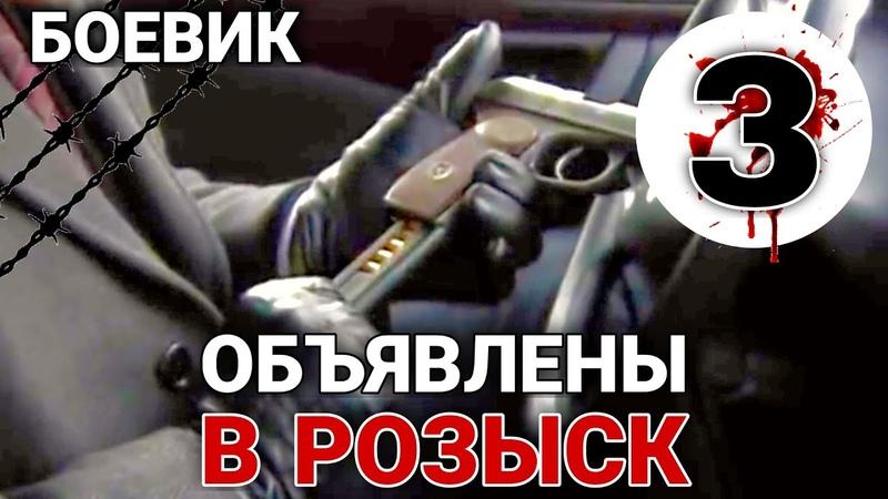 КРУТОЙ БОЕВИК и КРИМИНАЛ Объявлены в розыск РУССКИЕ БОЕВИКИ ФИЛЬМЫ детективное кино 3 серия