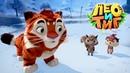 Новая серия - Лео и Тиг - Чемпионы Нового года - Серия 26 - мультики для детей