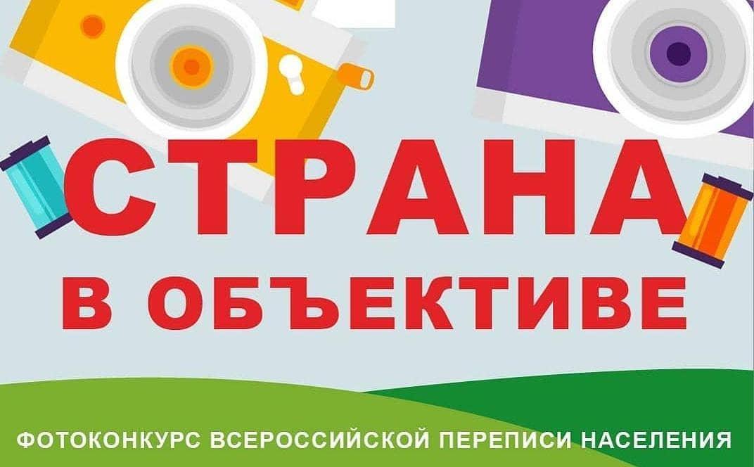 Саратовстат приглашает создать фотопортрет страны