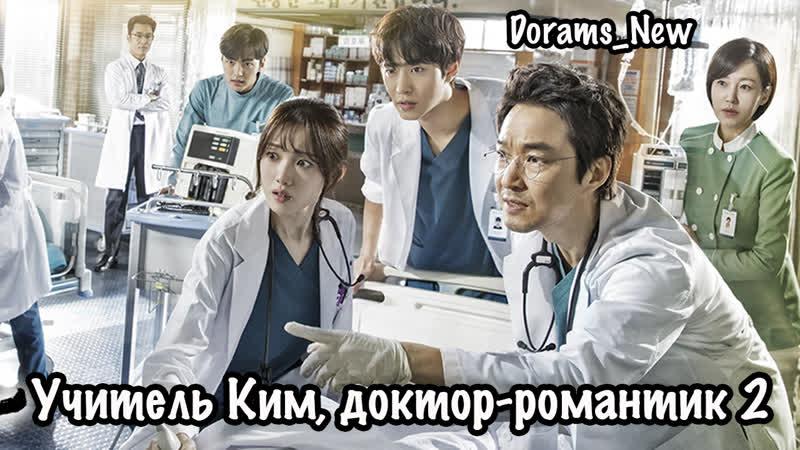 Оригинал Учитель Ким доктор романтик 2 16 заключительная серия