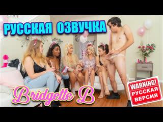Bridgette B порно с русской озвучкой, lilhumpers, big tits, секс на девичнике, трах больших сисек, milf, перевод на русский