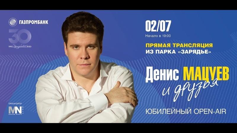 Домашний сезон LIVE Денис Мацуев Прямая трансляция из парка Зарядье