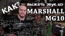 Выжать КРУТОЙ звук из Marshall MG10 Вызов принят!