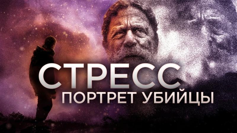 Роберт Сапольски Стресс Портрет убийцы