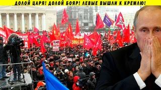Сильное выступление с московского протеста! Путин, уходи! За новый социализм!