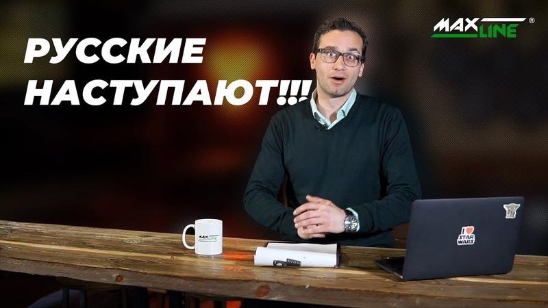 Нашествие россиян Новый Марадона в Гродно Януш джокер Шахтера БФ 8