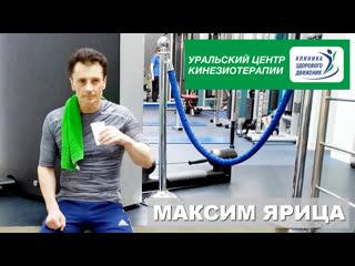 Уральский Пельмень в Уральском центре кинезиотерапии.