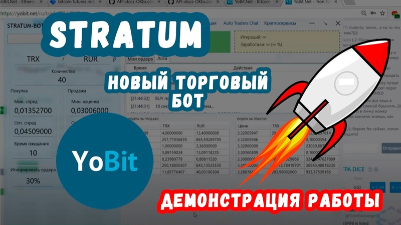 Торговый бот для YoBit 13 минут работы Stratum bot