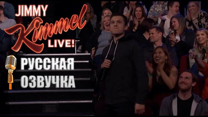 Тома Холланд сделал сюрприз Крису Пратту/Jimmy Kimmel Live/Русская Озвучка