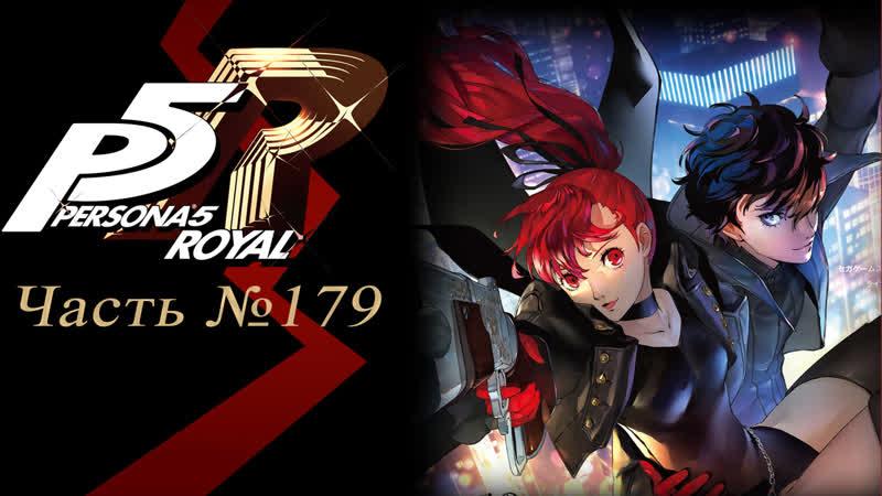 Persona 5 The Royal Часть №179 Истинный путь Девятая арка