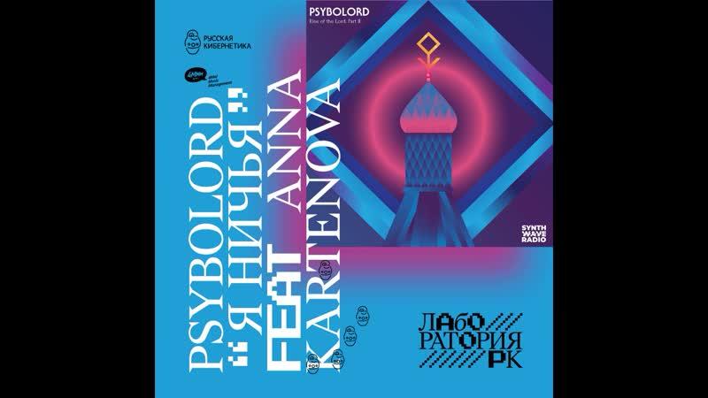 Psybolord feat. Anna Kartenova — Ya Nich'ya (I Don't Belong to Anyone) [Russian Cybernetics Laboratory with Alexander Kireev]