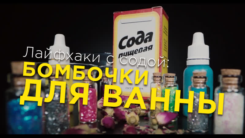 Лайфхаки с содой бомбочки для ванн