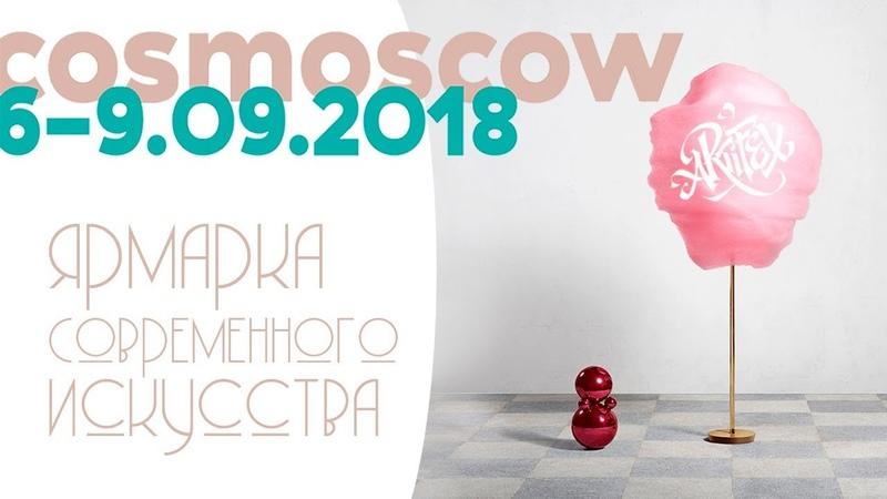 Cosmoscow 2018 Ярмарка современного искусства