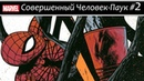 Комикс Совершенный Человек-Паук 2/Superior Spider-Man 2