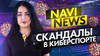 NAVI NEWS: СКАНДАЛЫ В КИБЕРСПОРТЕ (IEM Katowice 2020, Forze vs NS)