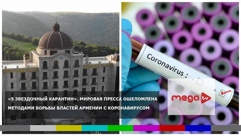 5 звездочный карантин мировая пресса ошеломлена методами борьбы властей Армении с коронавирусом