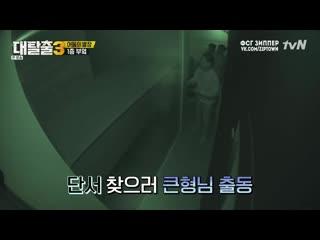 The Great Escape 3 / Великий Побег 3 - эпизод 6 из 13 [рус.саб]