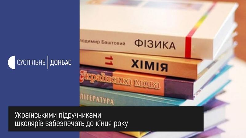 Українськими підручниками школярів забезпечать до кінця року