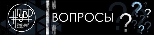 Подслушано у Водителей  Рязани  #ПУВР