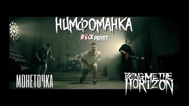 Монеточка Bring Me The Horizon Нимфоманка Cover by ROCK PRIVET