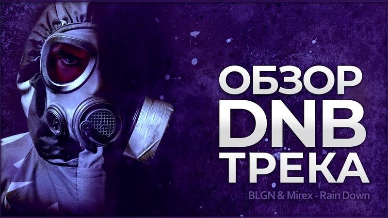 Как писать и сводить Drum'n'Bass Обзор трека BLGN Mirex Rain Down