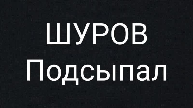 Тизер промо песни Подсыпал 17 07 2020