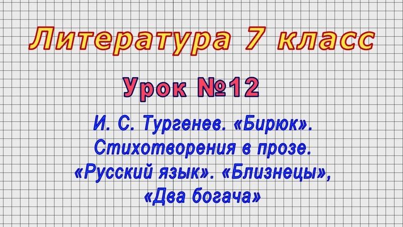 Литература.7 класс (Урок№12 - И. С. Тургенев. «Бирюк». «Русский язык». «Близнецы», «Два богача»)
