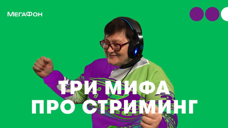 МегаФон Баба Аня
