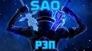 WarVoid - Sword Art Online (Рэп) (prod. by Extro)