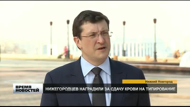 Губернатор Нижегородской области Глеб Никитин призвал нижегородцев присоединиться к акции по сдаче крови на типирование