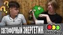 ДЕШЕВЫЙ ЭНЕРГЕТИК РАЗРЯД ИЗ СВЕТОФОРА! 28 рублей за 1 литр! feat FISPECKT