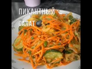 Пикантный салатик по-корейски за 10 минут .