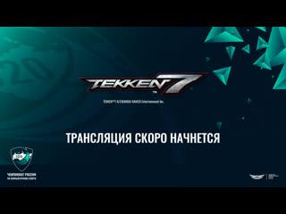 Tekken 7 | Чемпионат России по киберспорту 2020 | Финал | День 1