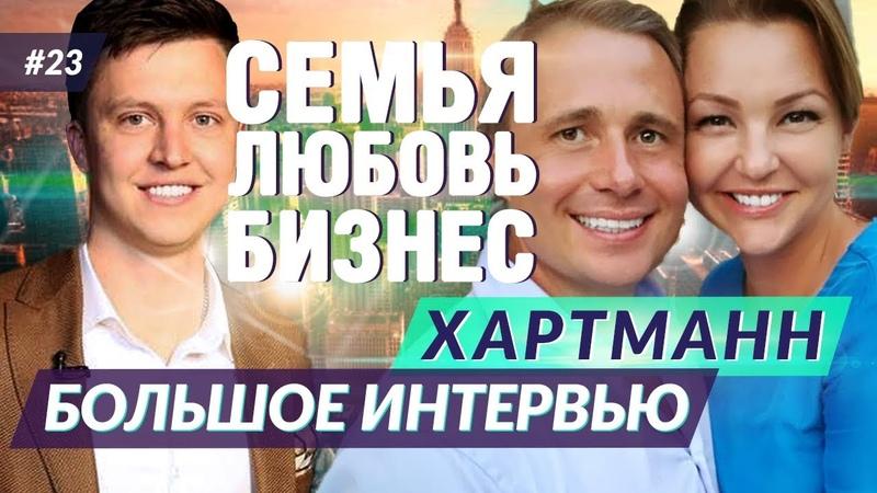 Оскар Хартманн семья любовь и бизнес Большое интервью