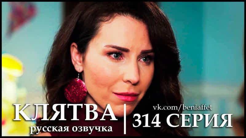 Турецкий сериал Клятва Yemin 314 серия русская озвучка