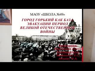Варлакова Арина Город Горький как база эвакуации в период Великой Отечественной войны